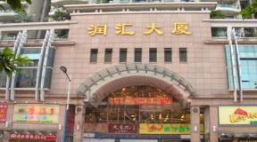 广州润汇大厦