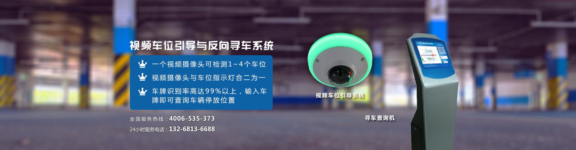广州停车管理系统